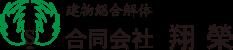 合同会社 翔榮